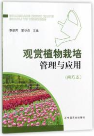 观赏植物栽培管理与应用(南方本)