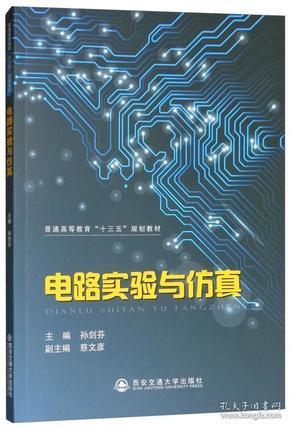 """电路实验与仿真/普通高等教育""""十三五""""规划教材"""