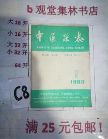 中医杂志1983----9------满25元包邮
