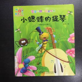 宝宝品德培养绘本  小蟋蟀的提琴