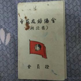 中苏友好协会会员证