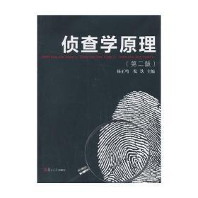 侦查学原理(第二版)