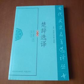 古代文史名著选译丛书:楚辞选译