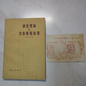 误差理论与实验数据处理+1964年购书发票一张