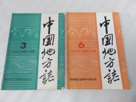 中国地方志1993年第3.6期2本合售