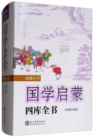 新编小学国学启蒙四库全书