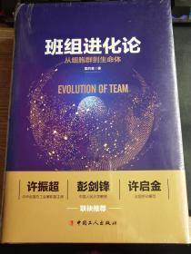 班组进化论: 从细胞群到生命体【全新未拆封】