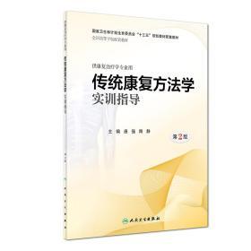 二手正版传统康复方法学实训指导第2版 唐强人民卫生出版社9787117279581
