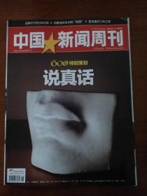 中国新闻周刊 (2013年第06期)600期特别策划 说真话