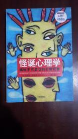 《怪诞心理学:揭秘不可思议的日常现象》(小16开平装 268页)九品