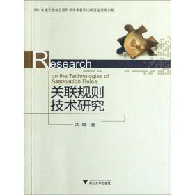 关联规则技术研究