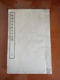 【民国版】《晦庵先生朱文公文集》五十(卷五至卷十)1册