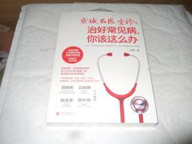 京城名医坐诊:治好常见病,你该怎么办  未拆封