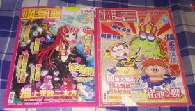 飒漫画 向导 2010年03月上、下半月 总第19、20期 九品 包邮挂