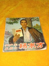 共产主义战士杨永才