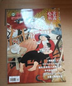 老年教育---书画艺术2010.10