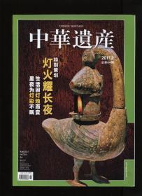 中华遗产2011   2