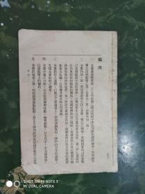 新编初中公民(第一册)