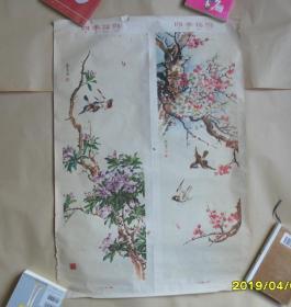 四季花鸟 四条屏 存2条  60年代老年画