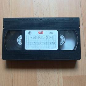 录像带:《三国演义》第三部( 59  60  61 62)