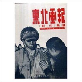 东北画报影印集:1946年-1955年:总第1期-第144期