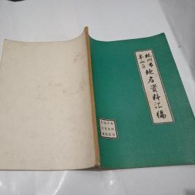 杭州市半山区地名资料汇编