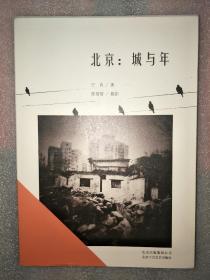 北京:城与年