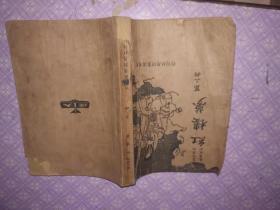 红楼梦 第三册