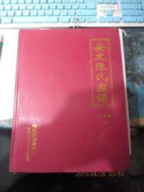 国学古籍      安东陈氏宗谱   文献卷下
