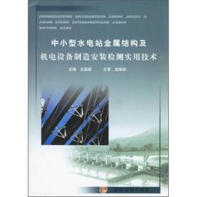 中小型水电站金属结构及机电设备制造安装检测实用技术