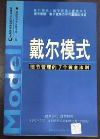 戴尔模式 细节管理的7个黄金法则  湘财领导力发展学院主编 中国建材工业出版社