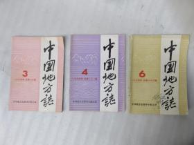 中国地方志1994第3.4.6期  3本合售