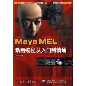 MayaMEL动画编程从入门到精通(附光盘)
