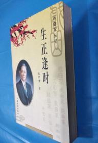 生正逢时 张学津自传(戏剧家丛书)