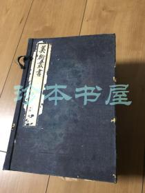 1928年神州国光社排印本《美术丛书》白纸 第四集(1-4辑) 全
