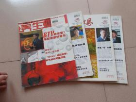 养生大世界2009年6.9.10.11月A版【看图】4本合售