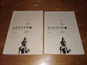 东方艺术丛谈(上下册)