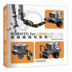 ROBOTCFORLEGOEV3基础编程与实例
