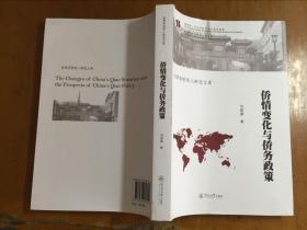 侨情变化与侨务政策·世界华侨华人研究文库  刘国福著