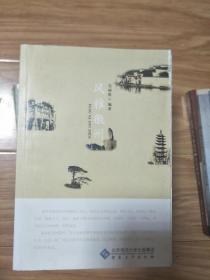 正版图书 《风雅徽州》作者吴丽霞签名本!