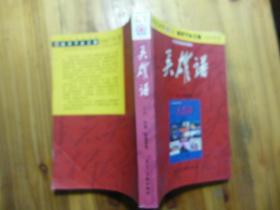 红色经典连环画库 英雄谱之六 大刀记一、二、三、古都风云上、下