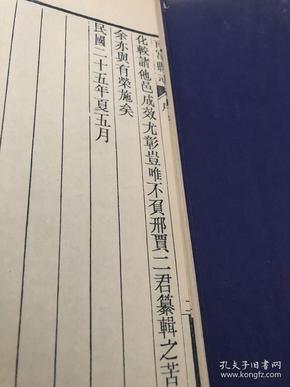 南宫县志二十六卷