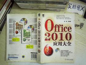 Office2010應用大全 ,