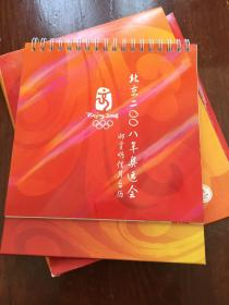 北京2008年奥运会邮资明信片台历