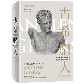 新书--古希腊人:从青铜时代的航海者到西方文明的领航员(精装)