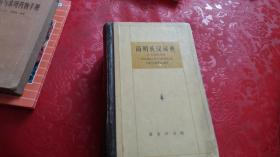 简明英汉词典 张其春