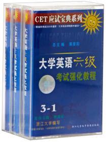 大学英语六级考试强化教程(磁带)