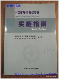 小煤矿安全基础管理实施指南