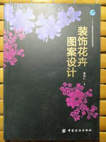 装饰花卉图案设计