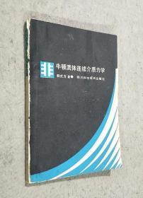 非牛顿流体连续介质力学 (仅印2100册)